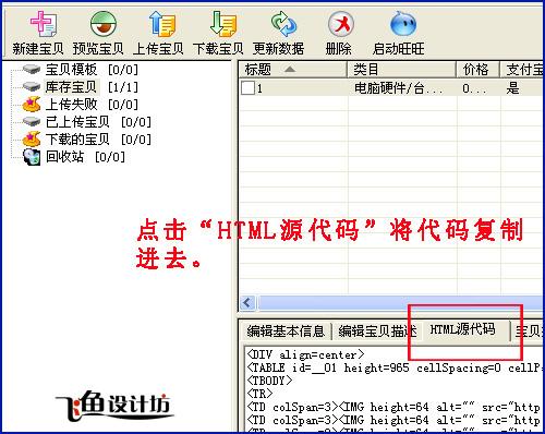 用淘宝助理软件使用描述模板批量上传宝贝详细教程